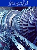 آموزش تجهیزات فرآیندی دوار - 84 ساعت - 1