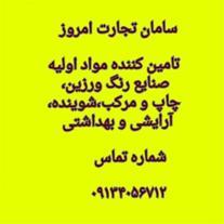 فروش اسانس خوراکی در اصفهان - 1