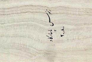 فروش ویژه کاشی صدیق سرام - 1