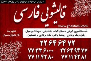 قالیشویی در سوهانک _ مبل و موکت شویی