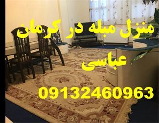 اجاره منزل مبله در کرمان و آپارتمان مبله در کرمان - 1