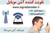 دستگاه تقویت سیگنال موبایل