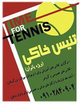 کلاس تنیس بانوان در زنجان - 1