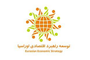 مرکز توسعه راهبرد اقتصادی اوراسیا