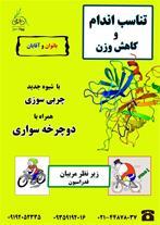آموزش دوچرخه سواری پیوندسبز - 1