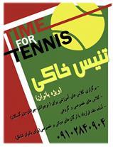 کلاس تنیس برای بانوان - 1