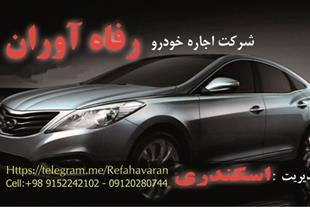 اجاره خودرو 09152242102