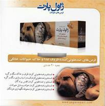قرص ضدعفونی کننده لوازم حیوانات خانگی