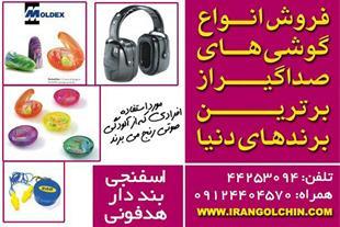 فروش انواع گوشی صداگیر اسفنجی - بنددار - هدفونی
