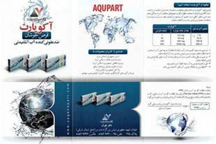 ضدعفونی کننده آب - 1