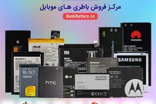 فروش بانک باتری موبایل