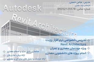 تدریس Revit Architecture