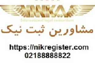 ضوابط قانونی ثبت شرکت