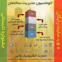 نرم افزار ساختمان اداری  _ مدیریت شارژ