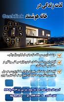 خانه هوشمند در مشهد