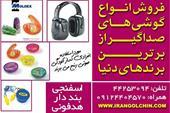 گوشی های صدا گیر یا گوش گیر (گوش بند) برای مطالعه