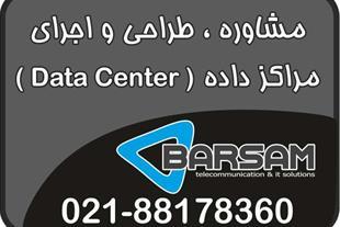 مشاوره ، طراحی و اجرای مراکز داده DataCenter