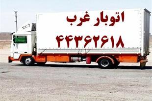 باربری و حمل اثاثیه منزل در غرب تهران