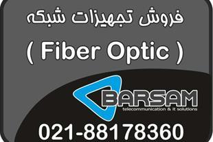 فروش تجهیزات فیبر نوری با قیمت استثنایی