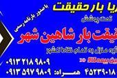 حمل و نقل و باربری در شاهین شهر