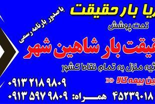 حمل و نقل و باربری در شاهین شهر - 1