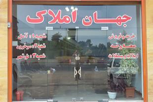 استخدام دو مشاور برای کار در مشاور املاک نوشهر - 1