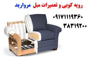 رویه کوبی و تعمیر مبل مروارید شیراز