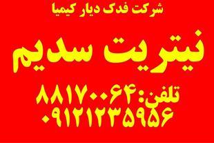 فروش نیتریت سدیم - 1