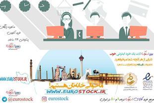 یورواستوک بزرگترین مرجع عرضه محصولات استوک اروپایی - 1