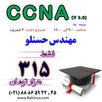 آموزش شبکه سیسکو  CCNA v.3