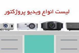 فروش انواع ویدیو پروژکتور