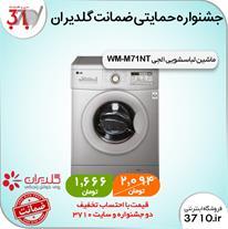 ماشین لباسشویی الجی WM-M71NT