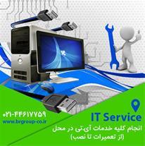 خدمات کامپیوتر و شبکه ( از تعمیرات تا نصب )