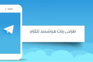 طراحی ربات تلگرام حرفه ای - شرکت طراحی سایت