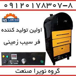 فروش فر کمپیر ، فروش فر سیب زمینی تنوری ایرانی - 1