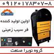 فروش فر کمپیر ، فروش فر سیب زمینی تنوری ایرانی