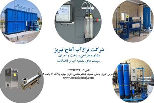 طراحی و ساخت سیستم تصفیه آب و فاضلاب