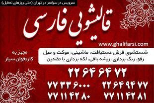 قالیشویی در شمال تهران - 1