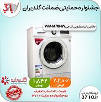 جشنواره حمایتی ضمانت گلدیران - لباسشویی ال جی مدلW - 1