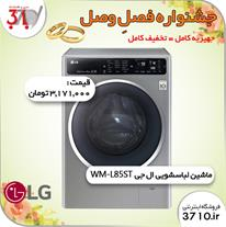 جشنواره فصل وصل - لباسشویی ال جی مدل WM-L85ST - 1