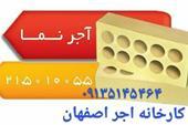 آجرنما درجه یک در اصفهان