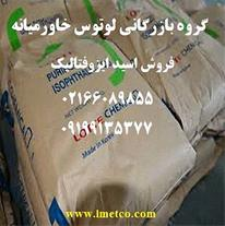 فروش ایزوفتالیک اسید ( PIA ) - 1