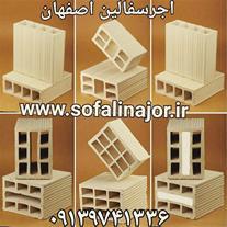 تولید آجر سفال در اصفهان