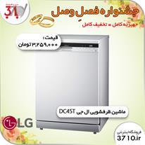 جشنواره فصل وصل - ماشین ظرفشویی ال جی مدل DC4 - 1