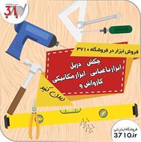 فروش انواع لوازم و ابزار کار - فروشگاه 3710