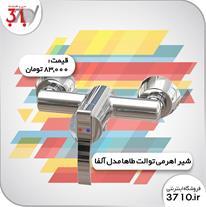 شیر اهرمی توالت طاها مدل آلفا - 1