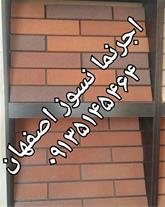 کارخانه آجر نسوز در اصفهان