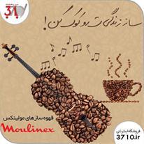 قهوه ساز های مولینکس - 1