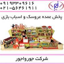 فروش اسباب بازی با قیمت مناسب