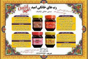 پخش رب لیمو عمانی ، رب زرشک